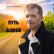 Константин Вершинин - Путь домой