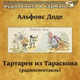Аудиокнига в кармане, Анатолий Горюнов - Тартарен из Тараскона, Чт. 1