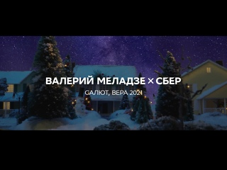 Сбер х Валерий Меладзе — Салют, Вера 2021