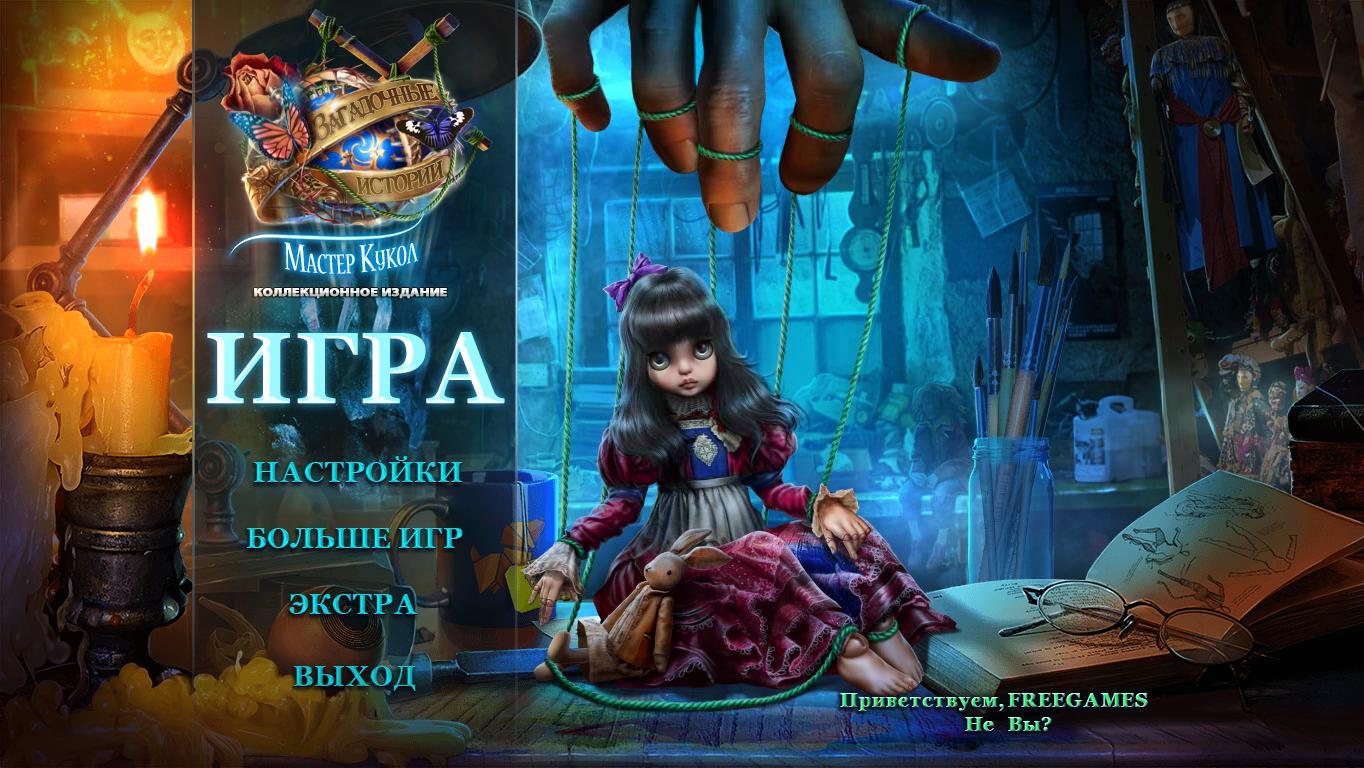 Загадочные истории 14: Мастер Кукол. Коллекционное издание | Mystery Tales 14: Master of Puppets CE (Rus)