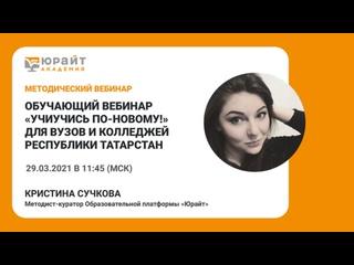 Обучающий вебинар УчиУчись по-новому! для вузов и колледжей Республики Татарстан