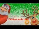Новогоднее ледовое представление В гостях у Деда Мороза, г. Выкса, 30.12.2020 г.
