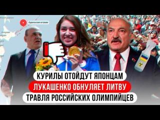 Курилы сдают японцам, а Лукашенко добивает Литву / Олег Шабров