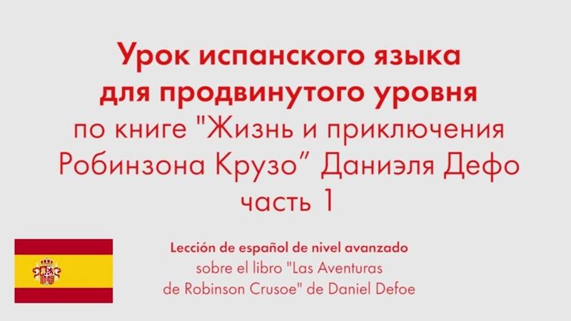 Урок испанского языка для продвинутого уровня по книге Жизнь и приключения Робинзона Крузо Даниэля Дефо Часть 1