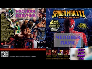 Порно перевод Spider-Man XXX: A Porn Parody / Человек-Паук: ХХХ Пародия русская озвучка с диалогами