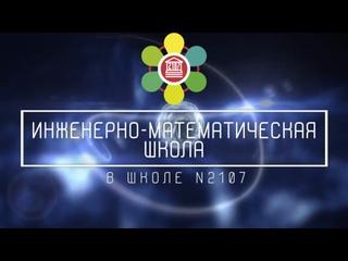 ИНЖЕНЕРНО-МАТЕМАТИЧЕСКАЯ ШКОЛА В ШКОЛЕ №2107