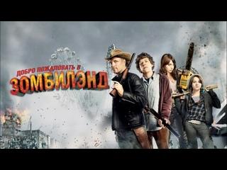 Фильм: Добро пожаловать в Zомбилэнд / Zombieland / 2009