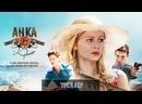 Анка с Молдаванки - Трейлер 2015