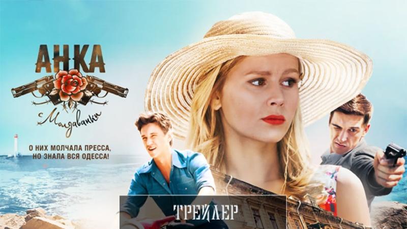 Анка с Молдаванки Трейлер 2015