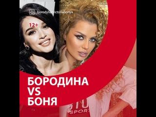 Что не поделили Ксения Бородина и Виктория Боня? — Москва FM