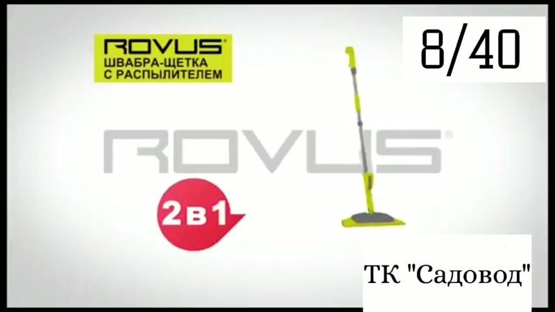Швабра-щетка с распылителем Rovus.mp4