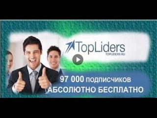 TOPLIDERS ПРОДВИЖЕНИЕ СТРАНИЦЫ VKONTAKTE!!!