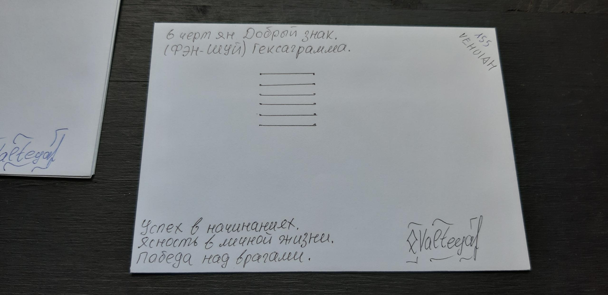 Конверты с магическими программами от Елены Руденко. Ставы, символы, руническая магия.  - Страница 4 NeWX3wU2r0o