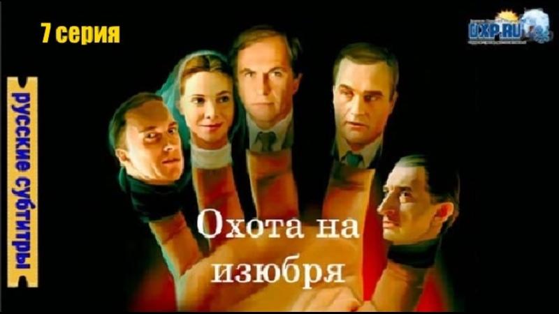 Охота на изюбря 7серия из12 2005 Россия детектив субтитры