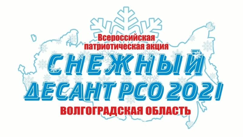 Снежный десант Волгограда 2021 ВРО