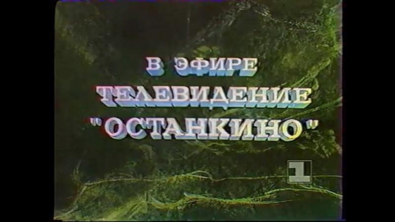 1 канал Останкино 1993 10 10 воскресенье
