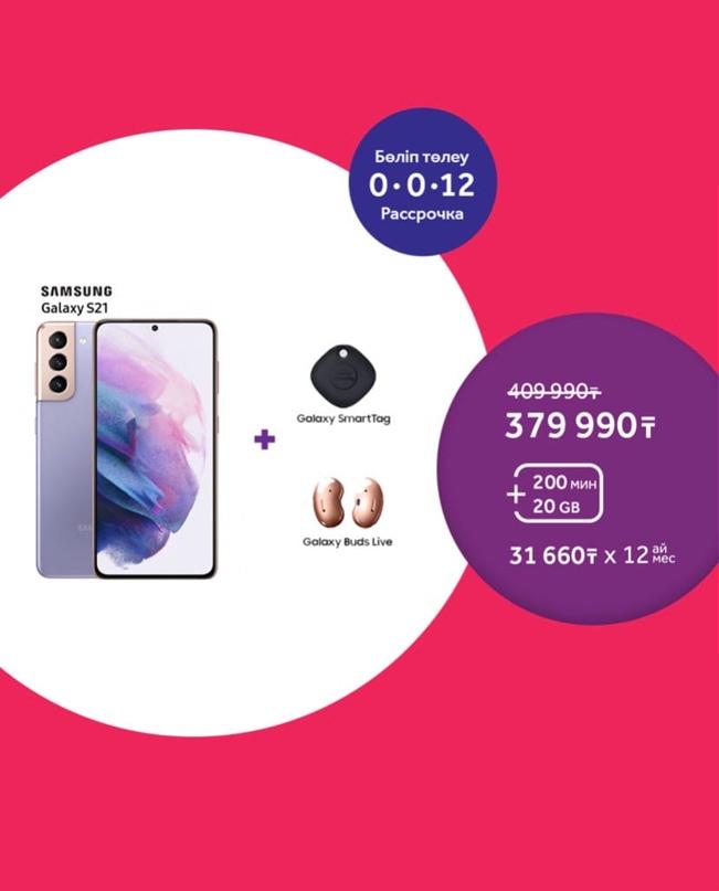 Kcell және activ дүкендерінде Samsung Galaxy S21 сериялы смартфондардың бағалары төмендеуде!