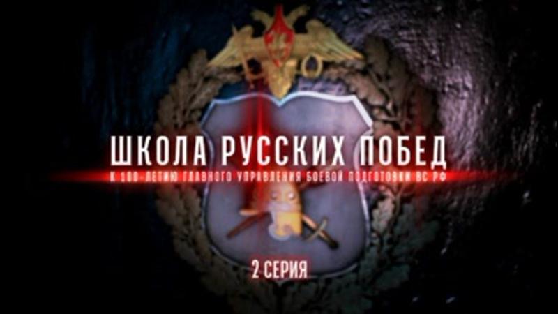 Школа русских побед К 100 летию Главного управления боевой подготовки ВС РФ Вторая серия 2021