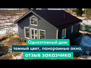Одноэтажный дом: темный цвет, панорамные окна, отзыв заказчика
