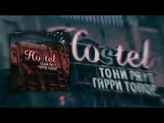 Тони Раут -  Депортация (prod Ivan Reys)(720P_HD)