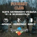 Фотоальбом Forrestclub Зеленограда