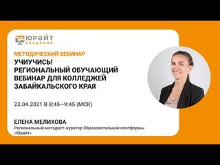УчиУчись! Региональный обучающий вебинар для колледжей Забайкальского края