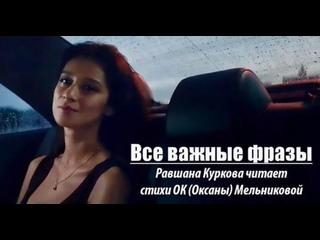 Все важные фразы - Стихотворение Ок Мельниковой / читает Равшана Куркова (2017)