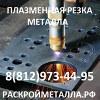 Плазменная резка металла СПб Металлообработка