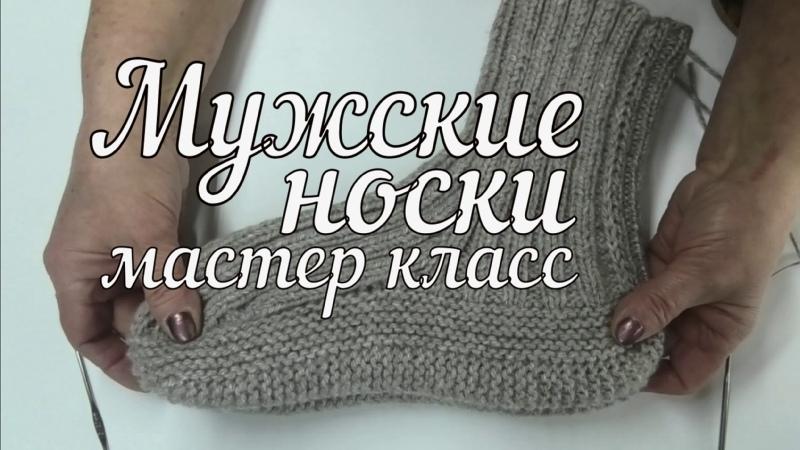 МК Мужские носки на двух спицах Вязание подробный видеоурок