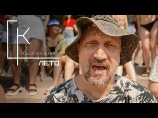 Гоша Куценко - Лето (Премьера клипа 2021)