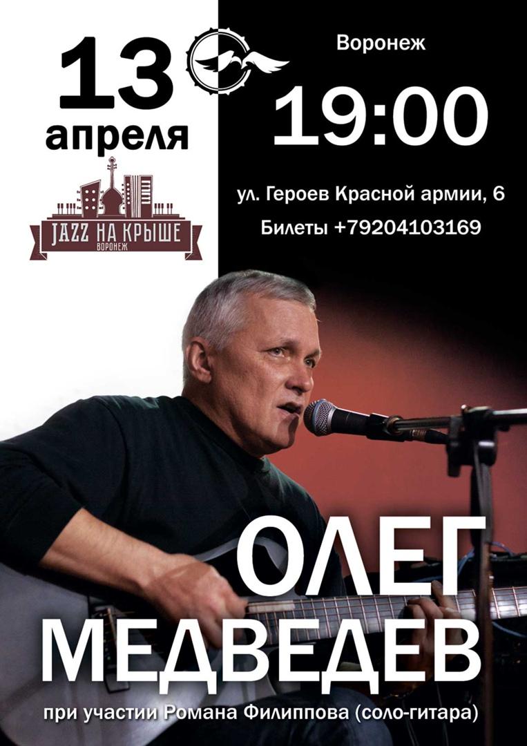 Афиша Воронеж 13.04 Олег Медведев / Воронеж