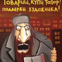 АлександрМутантин