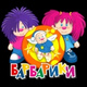 Песня бурундуков (Alvin & the Chipmunks) - Bad Day =)
