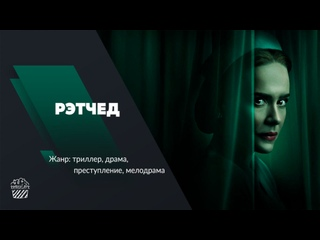 Рэтчед (сериал, 2020)