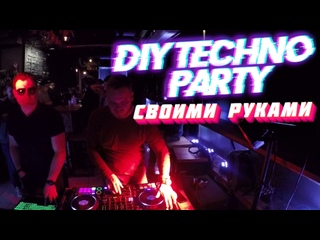 DIY TECHNO PARTY Своими руками! DJ Misha | Роман Титов  Зеленоград, Бар Хмель и Кофе