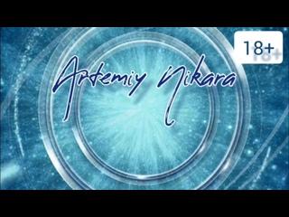 Артемий Никара