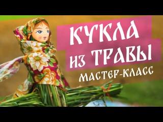 Народная кукла | Поделка из травы своими руками | Мастер-класс