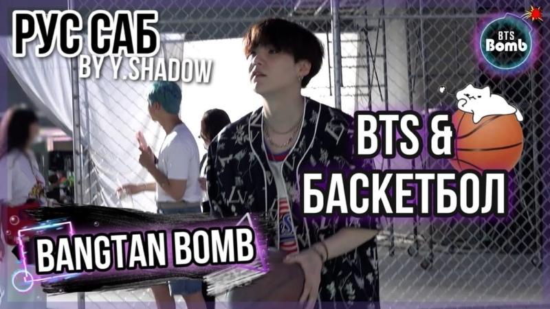 [РУС САБ   RUS SUB] [BTS Bomb] БТС играют в баскетбол