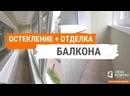 Остекление и отделка балкона Работы Окна Компас
