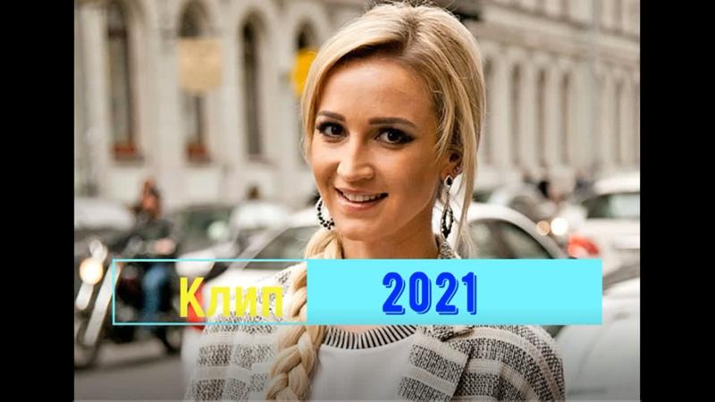 Мега Клип 2021