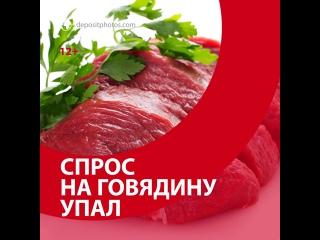 Почему снизилось потребление говядины в России? — Москва FM