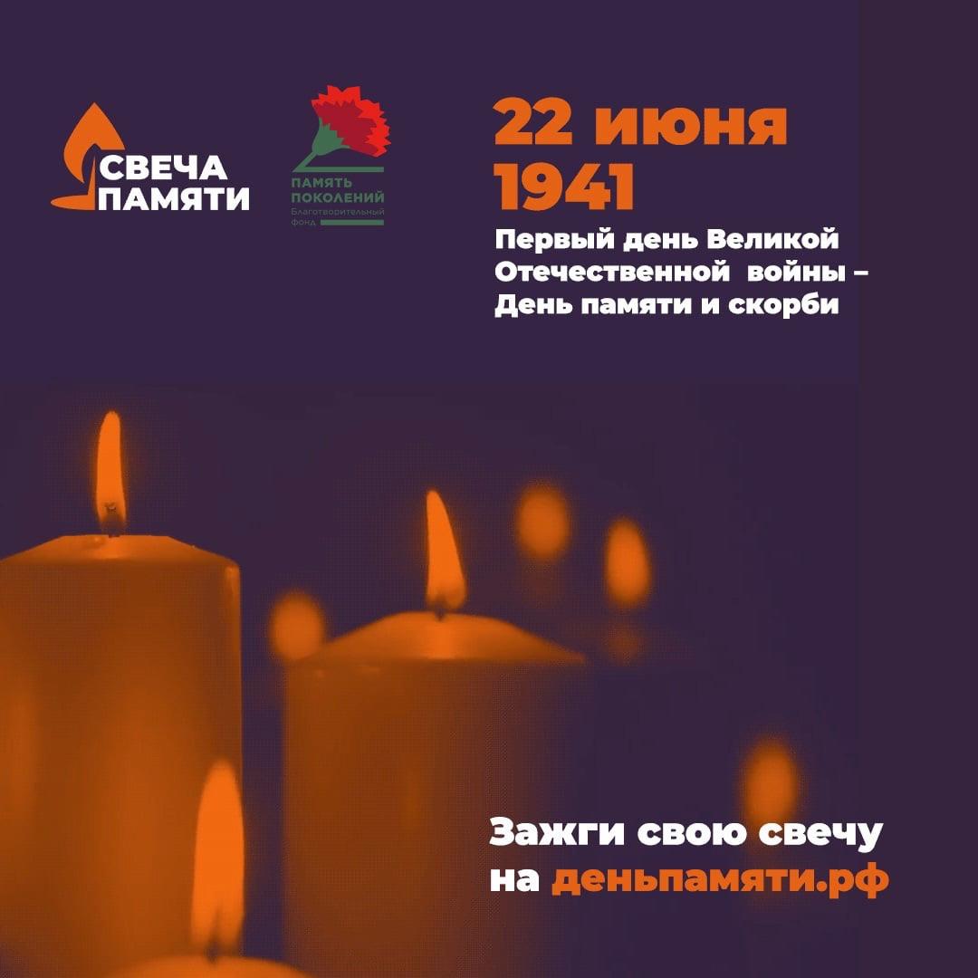 Саратовская область присоединилась к всероссийской акции «Свеча памяти»