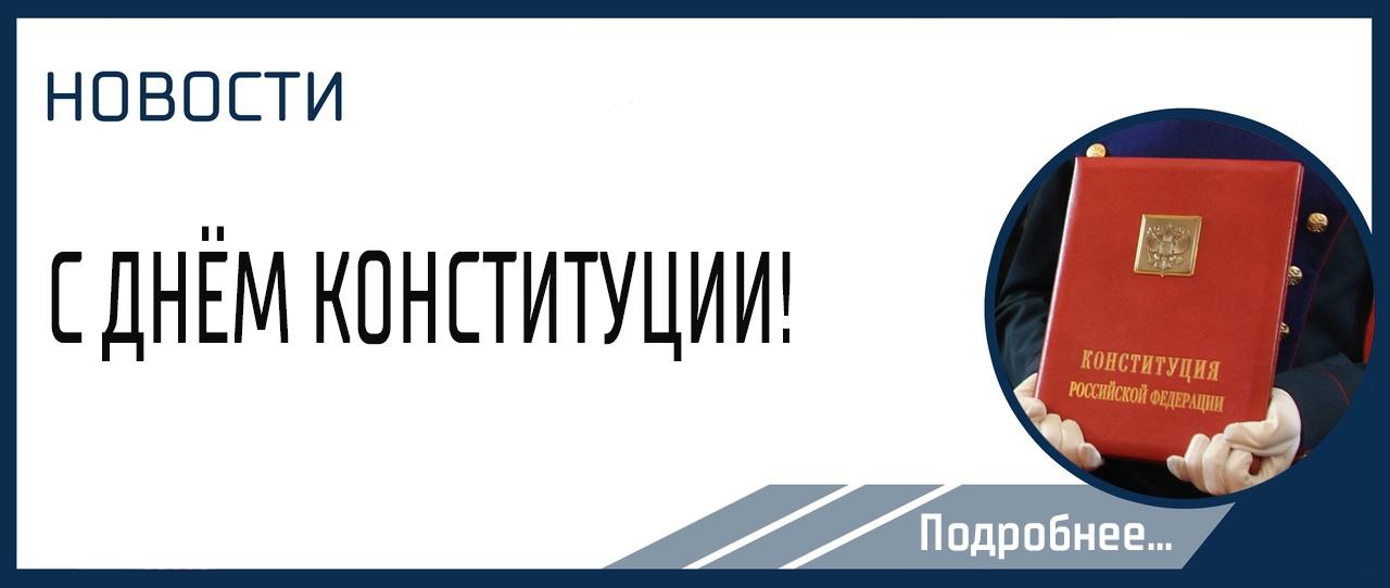 С ДНЁМ КОНСТИТУЦИИ