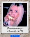 Дарья Алексейкина фотография #6