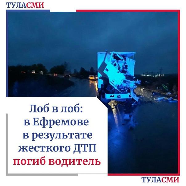 ДТП произошло вчера на автодороге «Дон – Ефремов –...