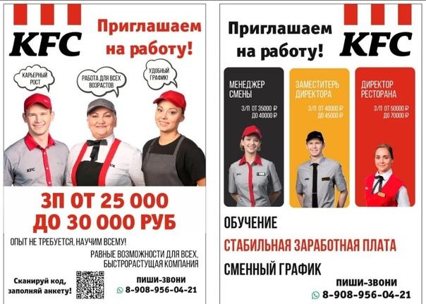 Открытие ресторана KFC в Юрге! Набираем команду!...