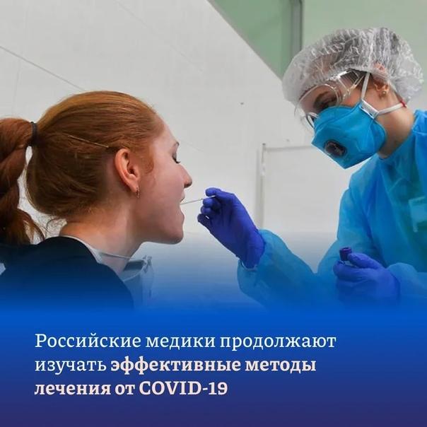 Российские медики подготовили новые правила лечени...