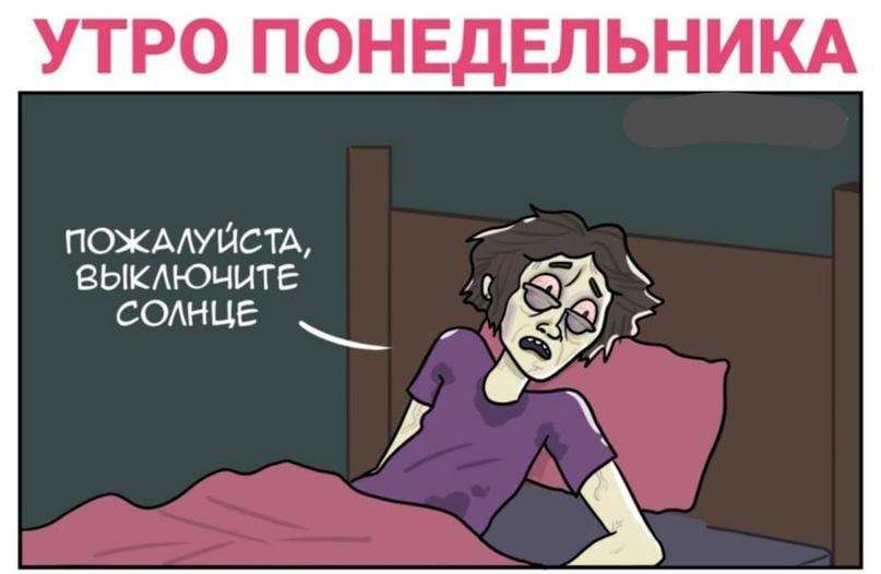 Доброе утро Сочи) как спалось?
