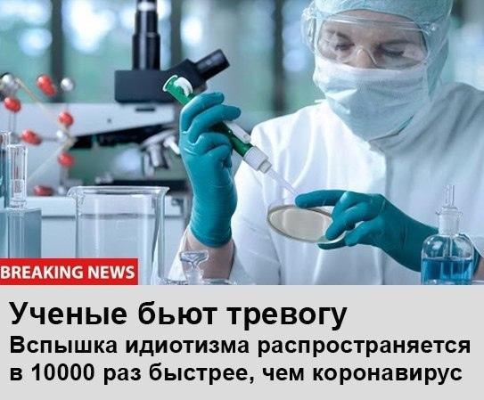 Секта СВИДЕТЕЛЕЙ КОРОНАВИРУСА 68714