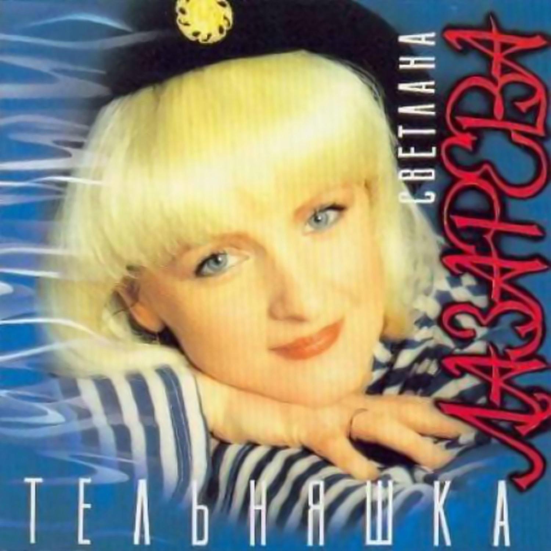 Светлана Лазарева album Тельняшка